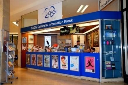 CAGI Kiosque at UNOG